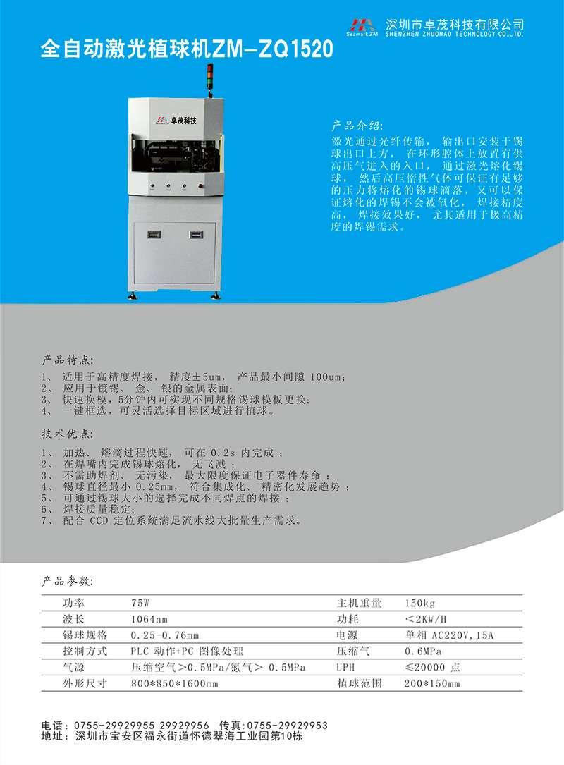全自动植球机ZM-ZQ1520.jpg