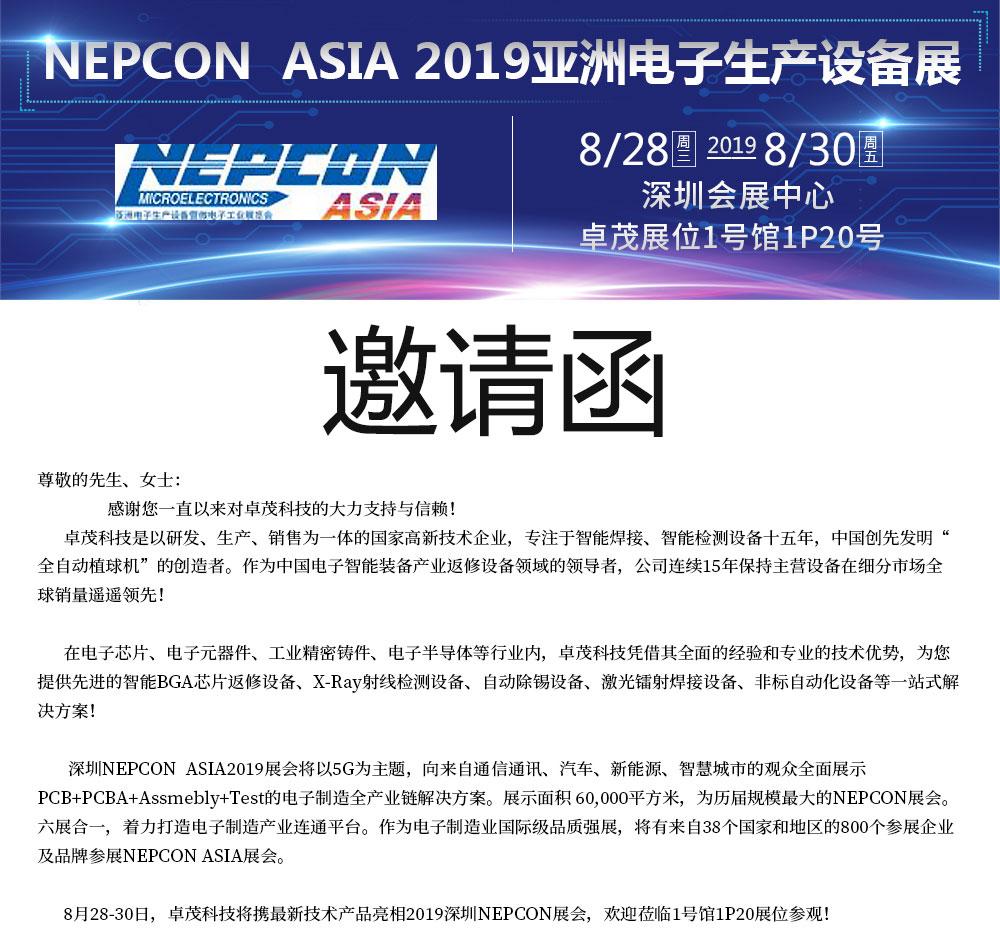 8月深圳NEPCON邀请函_01.jpg