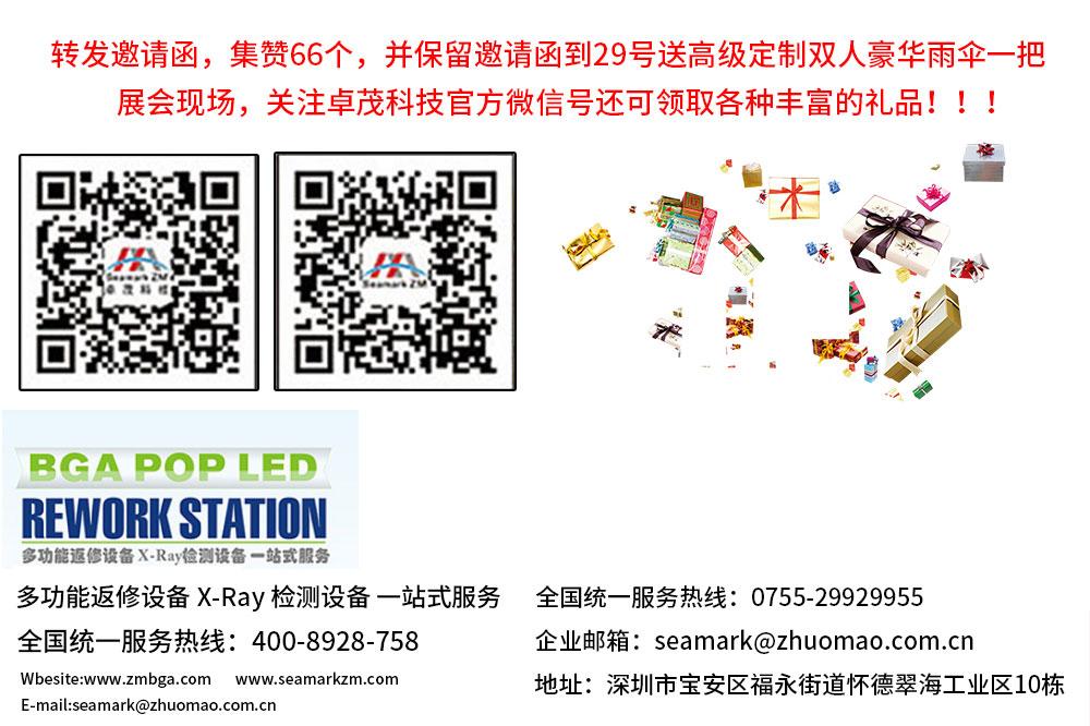 8月深圳NEPCON邀请函_02.jpg
