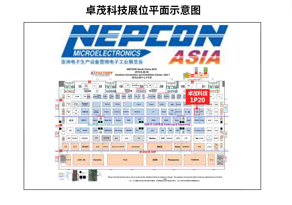 8月深圳NEPCON邀请函_03.jpg