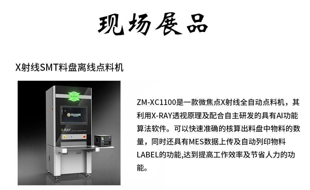 8月深圳NEPCON邀请函_04.jpg