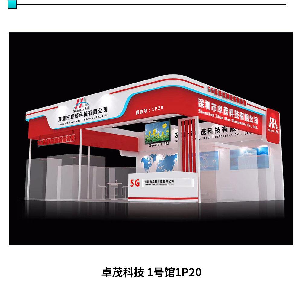 8月深圳NEPCON邀请函_08.jpg
